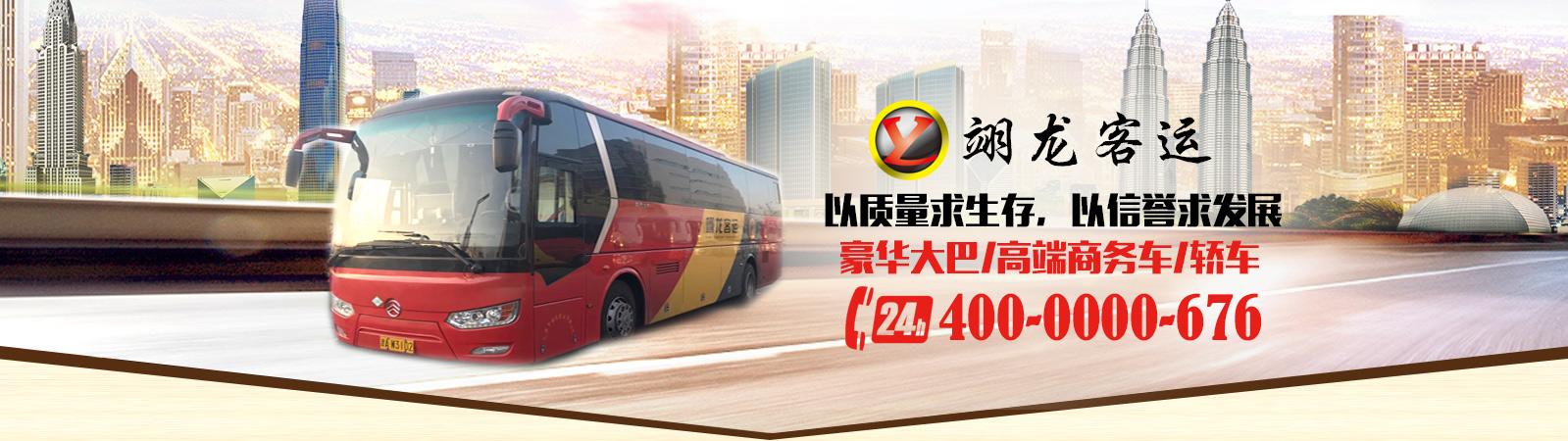 天津包车公司价格_租商务