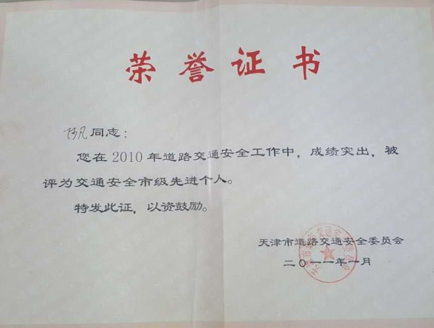 天津班车租赁公司及法人荣誉证书
